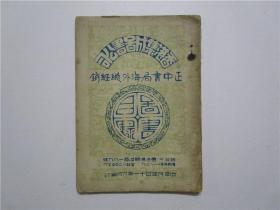 1952年版 香港集成图书公司 正中书局海外总经销 图书目录