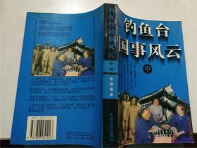 钓鱼台国事风云(中)