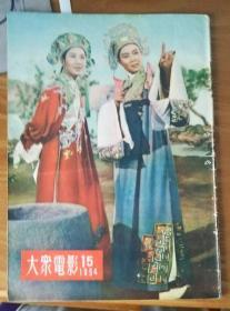 大众电影【1954年15期】   C2
