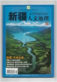 CN65-1272《新疆人文地理》(创刊号)【刊影欣赏】