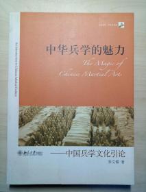 中华兵学的魅力:中国兵学文化引论