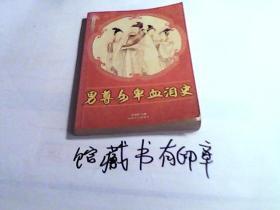 中国民俗史丛书(图文版)男尊女卑血泪史