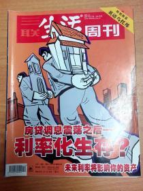 三联生活周刊 2005年第12期