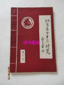 汉字古今平仄对览:附录对联欣赏——对联入门丛书(编著签赠本)