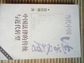 中国法律的传统与近代转型(何湘娜签名)