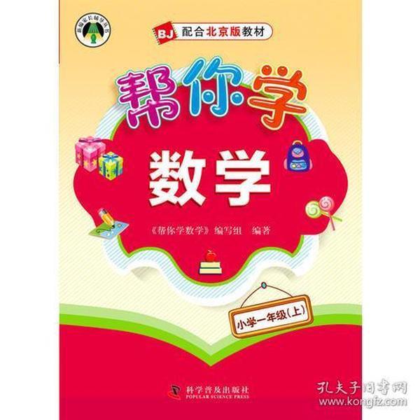 帮你学数学小学一年级上(北京版)