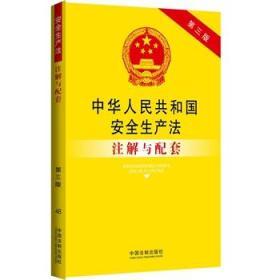 中华人民共和国安全生产法注解与配套