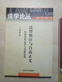 法律秩序与自由正义:哈耶克的法律与宪政思想