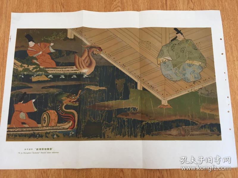 【日本名画印刷品23】民国印刷《荣华物语残缺》折叠大幅53.7*38.2厘米,作者不详