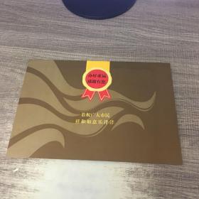 第16届亚洲运动会邮票册