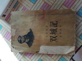 双城记(1959年4000册)