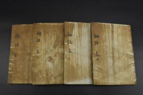 (V2064)《论 语》和刻本 线装四册全《论语》四书之一 由孔子弟子及再传弟子编写而成 至汉代成书 主要记录孔子及其弟子的言行 较为集中地反映了孔子的思想是儒家学派的经典著作之一