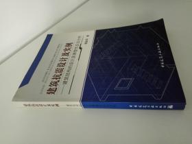 建筑抗震设计及实例建筑结构的设计及弹塑性反应分析