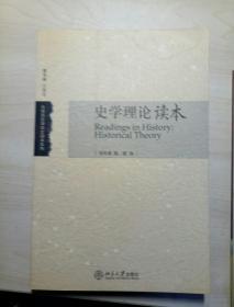 史学理论读本