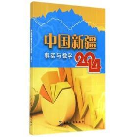 中国新疆事实与数字2014