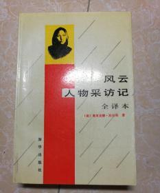 风云人物采访记(全译本)