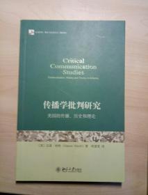 传播学批判研究:美国的传播、历史和理论