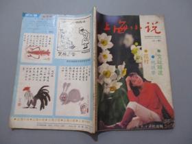 上海小说(1991年第1期)【创刊号】