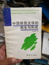 中国报告文学的萌生与形成    作者签名         新E2