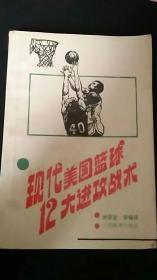 现代美国篮球12大进攻战术