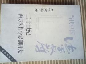 二十世纪西方法哲学思潮研究(何湘娜签名且铃印)