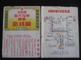 彩色印刷 漂亮  1955年 北京公共汽車電車路線圖  有支援解放臺灣積極增加生產標語  8開一張 【夾157】