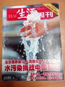三联生活周刊 2005年第10期