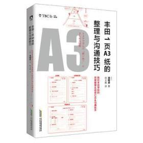 丰田1页A3纸的整理与沟通技巧