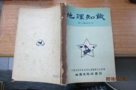 地理知识 第三卷合订本(1952.1-1952.12)