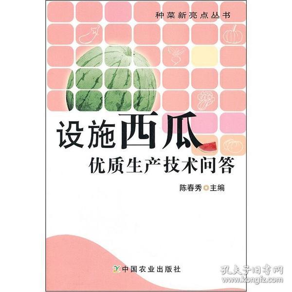 西瓜种植技术书籍西瓜设施优质生产技术v西瓜铅线机