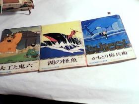 日文原版 厚生儿童福祉文化赏受赏:3本合售【书名见图】