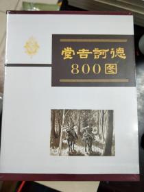 堂吉诃德800图合订本