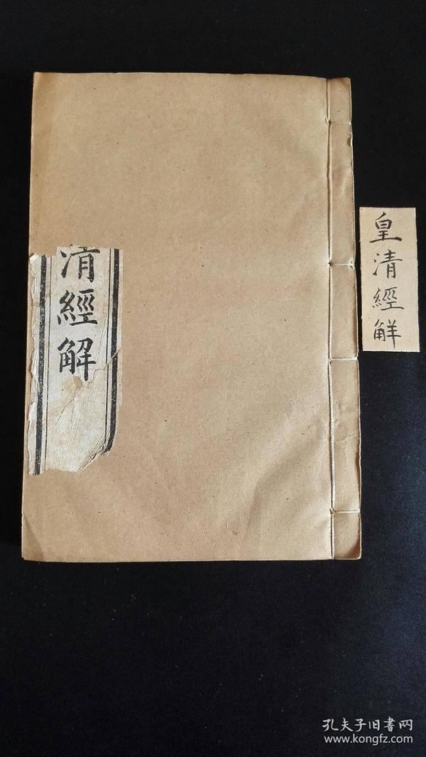孟子正义~皇清经解之零种~三十卷一厚册一套全~光绪十三年白纸精印