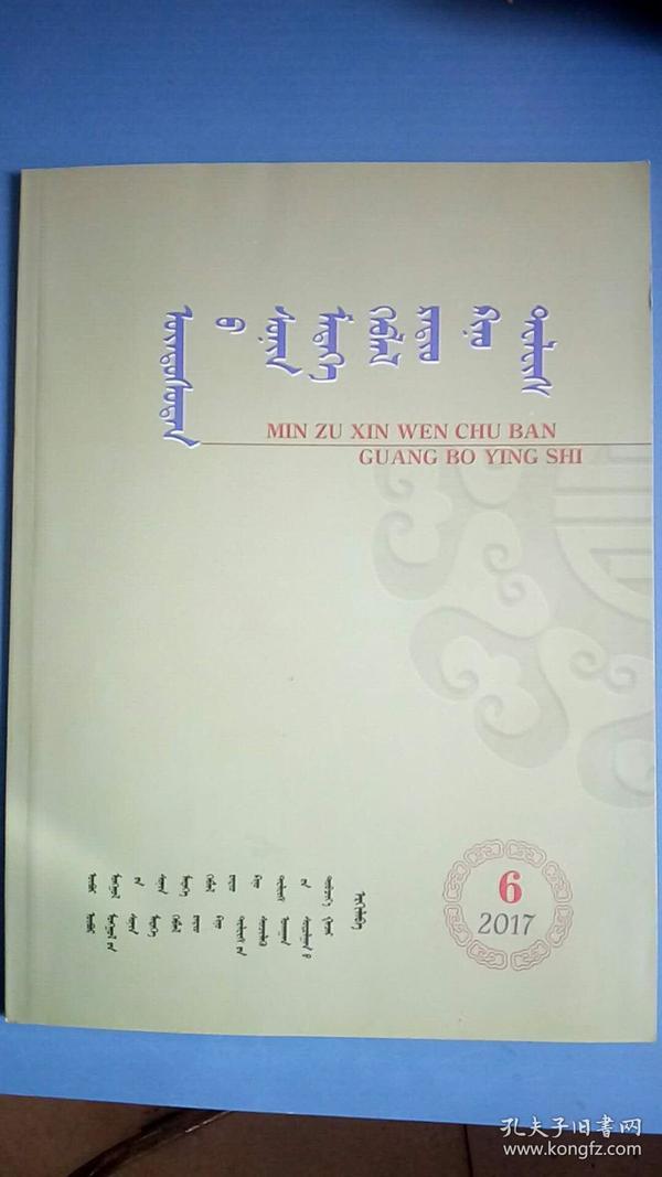 民族新闻出版广播影视【蒙文】