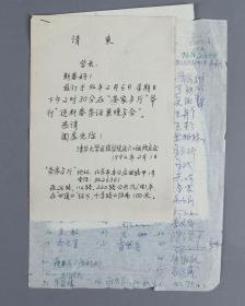 270陈衍庆(著名城市规划师陈占祥之子,清华大学建筑系老教授)旧藏:1994年清华大学建筑学院六二级校友会签到名单一份(五十余人)