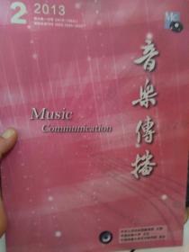 音乐传播2013.2