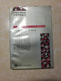十字街头与塔:中国近代自由主义思潮研究