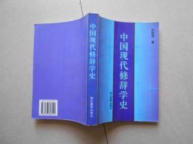 中国现代修辞学史