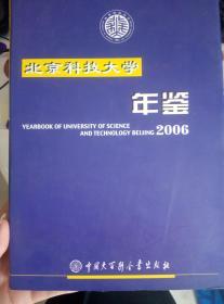 北京科技大学年鉴.2006