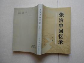 张治中回忆录(下册)