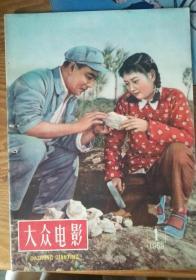 大众电影【1959年1期】   C2