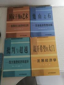 国外经济学与当代中国经济 丛书:敲开希望的大门 批判与超越 他山之石  国家干预的艺术(4本合售)