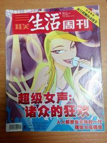 三联生活周刊 2005年第21期