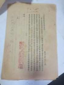 1953年 陕西省人民政府农林厅 资料(内有2页毛笔写的)