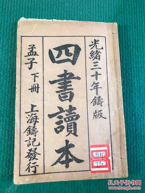 【四书读本 】孟子 下册  卷6-卷7  上海铸记发行 光绪三十年铸版