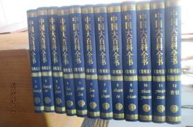 中国大百科全书(简明版)(全套12册)大16开精装彩图印制