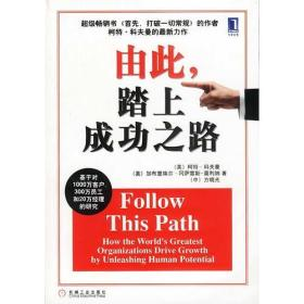 由此,踏上成功之路:How the World\\\s Greatest Organizations Drive Growth By Unleashing Human Potential (Simplified Chinese) (Paperback)