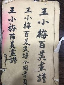 民国十五年画谱《王小梅百美画谱》上集,白纸线装