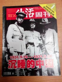 三联生活周刊 2005年第11期