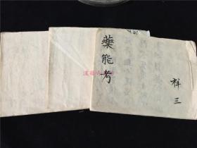日本旧抄本《药能考》等4册合售,2册为《药能考》内容,2册文史类抄本。
